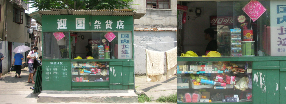 Yingguo Kiosk in Jiaxing District